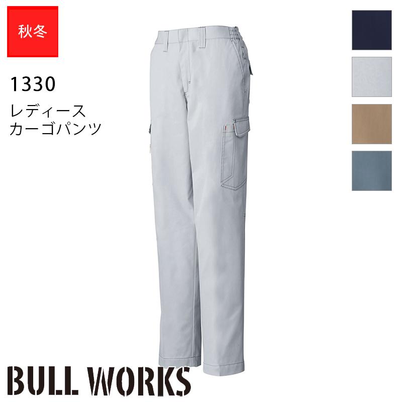BULL WORKS レディースカーゴパンツ 1330 秋冬用 [女性用]