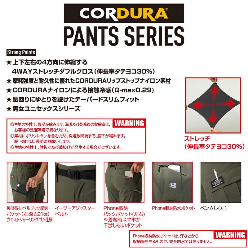 【即納】ショートパンツ [男女兼用] 407 BURTLE(バートル) [返品・交換不可]