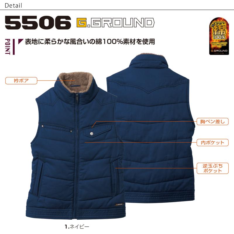 G.GROUND 5506 防寒ベスト 秋冬用 【M~4L】 [男女兼用][SOWA 桑和 ソーワ]