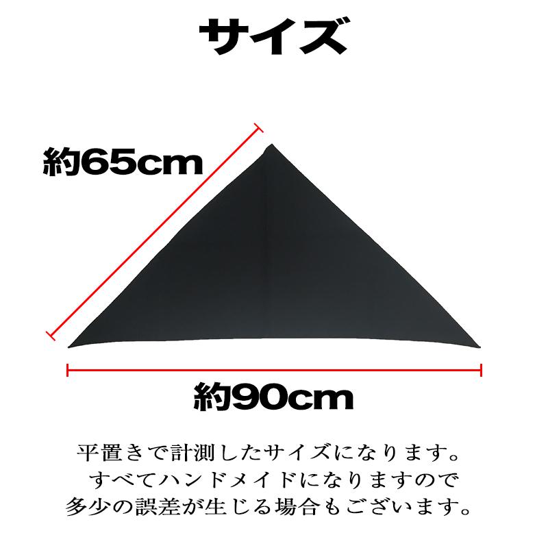 三角巾 シワに強い ポリエステル100% 選べる7色 イーシスオリジナル