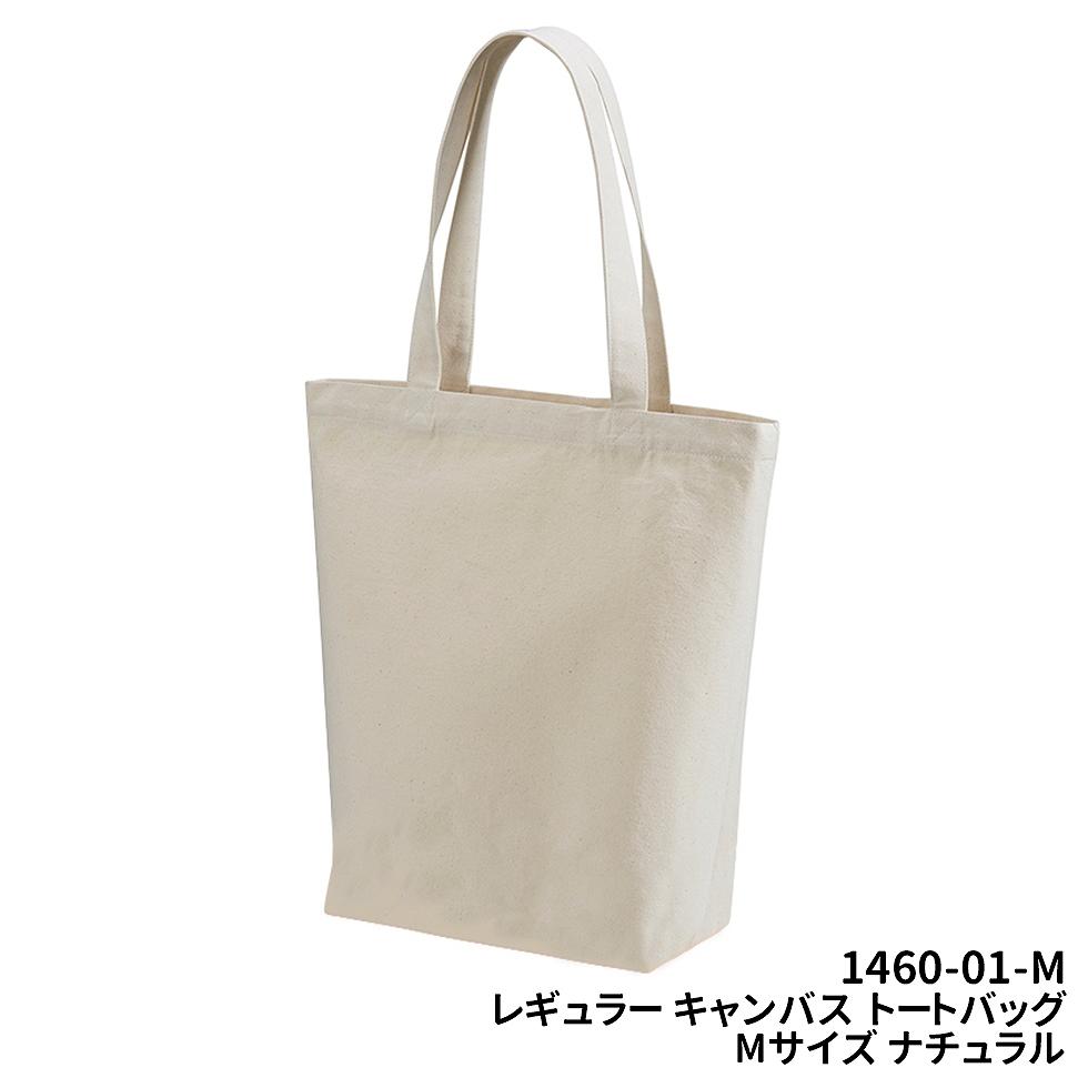 レギュラー キャンバス トートバッグ マチ付き ナチュラル 生成り カバン 鞄 ua-1460-1 Mサイズ United