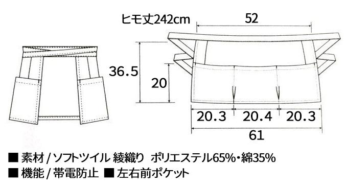 男女兼用 ショートエプロンAZ-8068【フリーサイズ/ブラック】AZ-8068