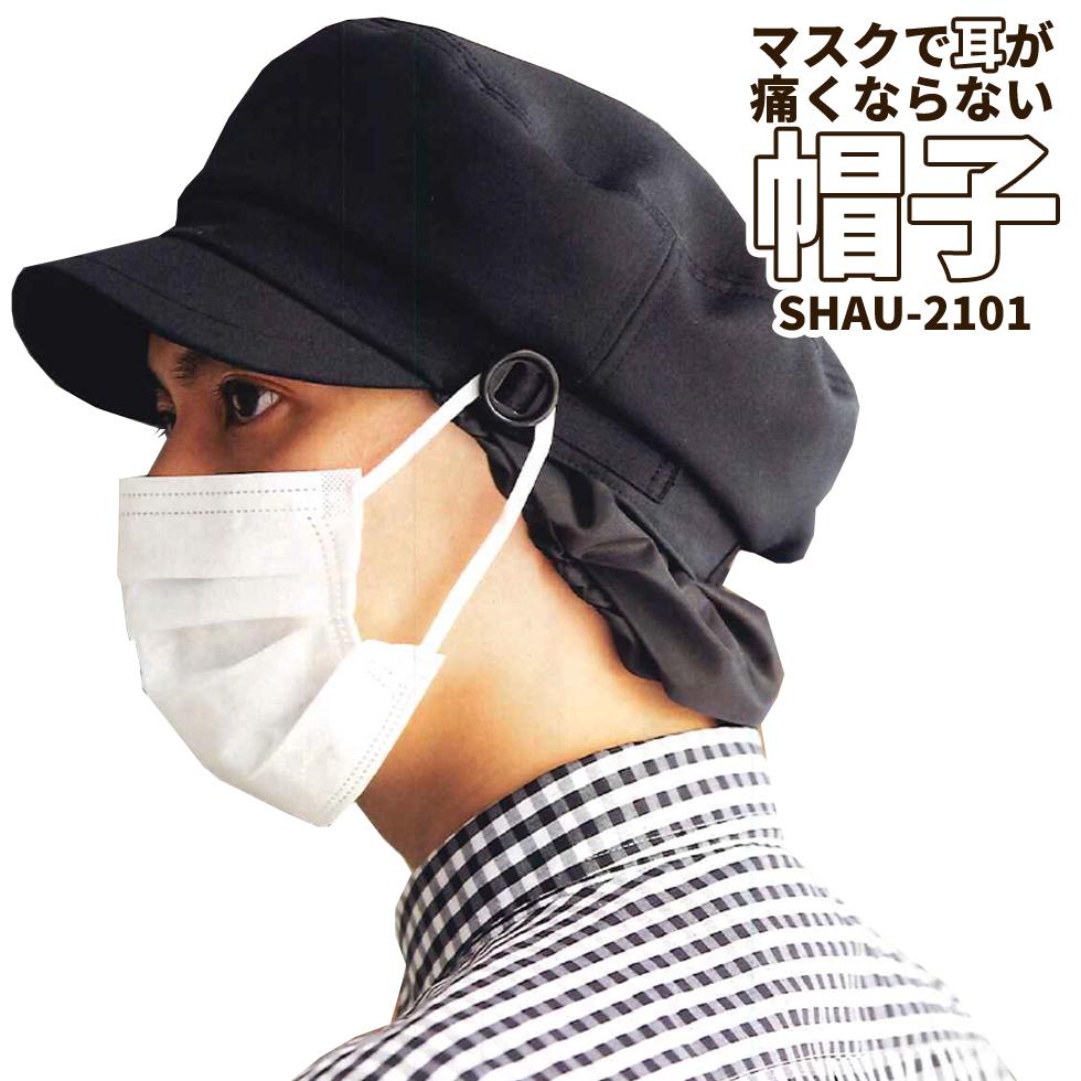 マスクで耳が痛くならない帽子 ブラウン ブラック ネイビー 全3色 マスク掛けボタン付き 毛髪落下防止ネット 男女兼用 飲食店 食堂 厨房 防脱色 体毛落下防止 サーヴォ SERVO