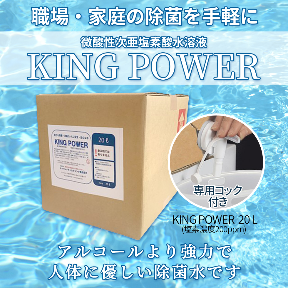 【即日発送】微酸性次亜塩素酸水溶液 KING POWER 除菌 消臭 安全 安心 ウイルス対策