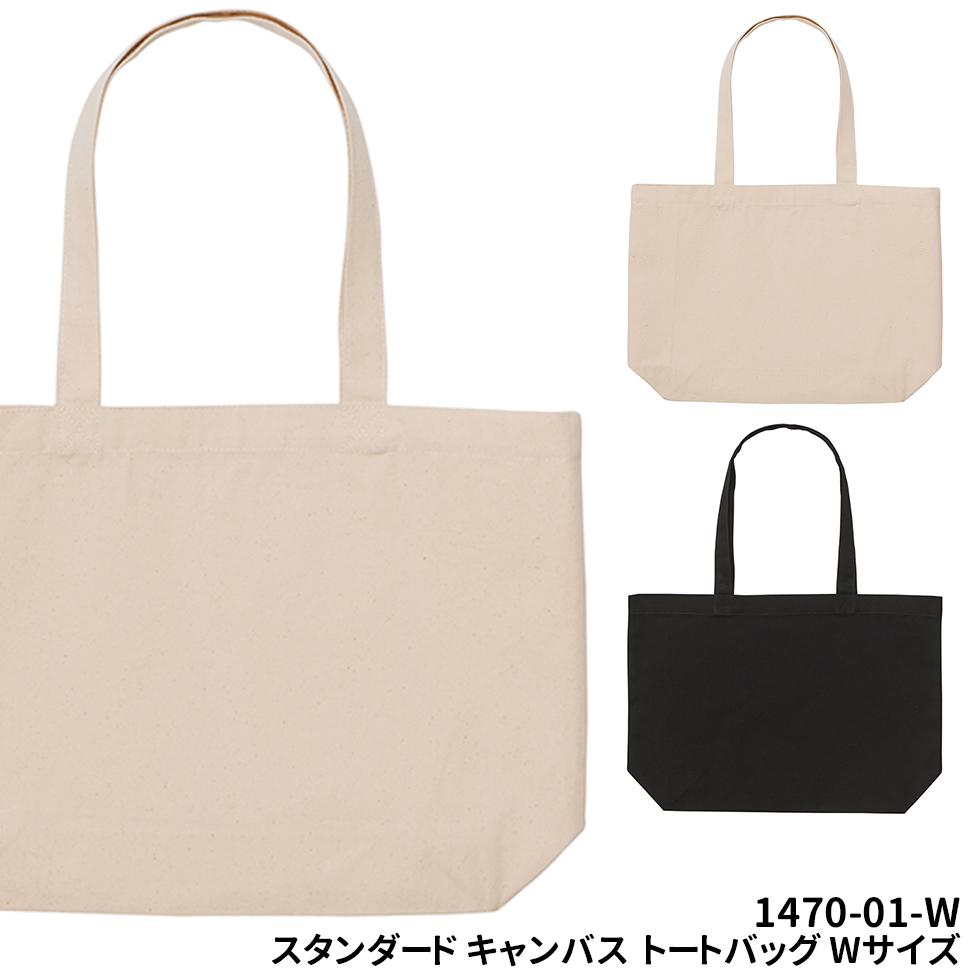 スタンダード キャンバス トートバッグ マチ付き ナチュラル ブラック カバン 鞄 ua-1470-1 Wサイズ