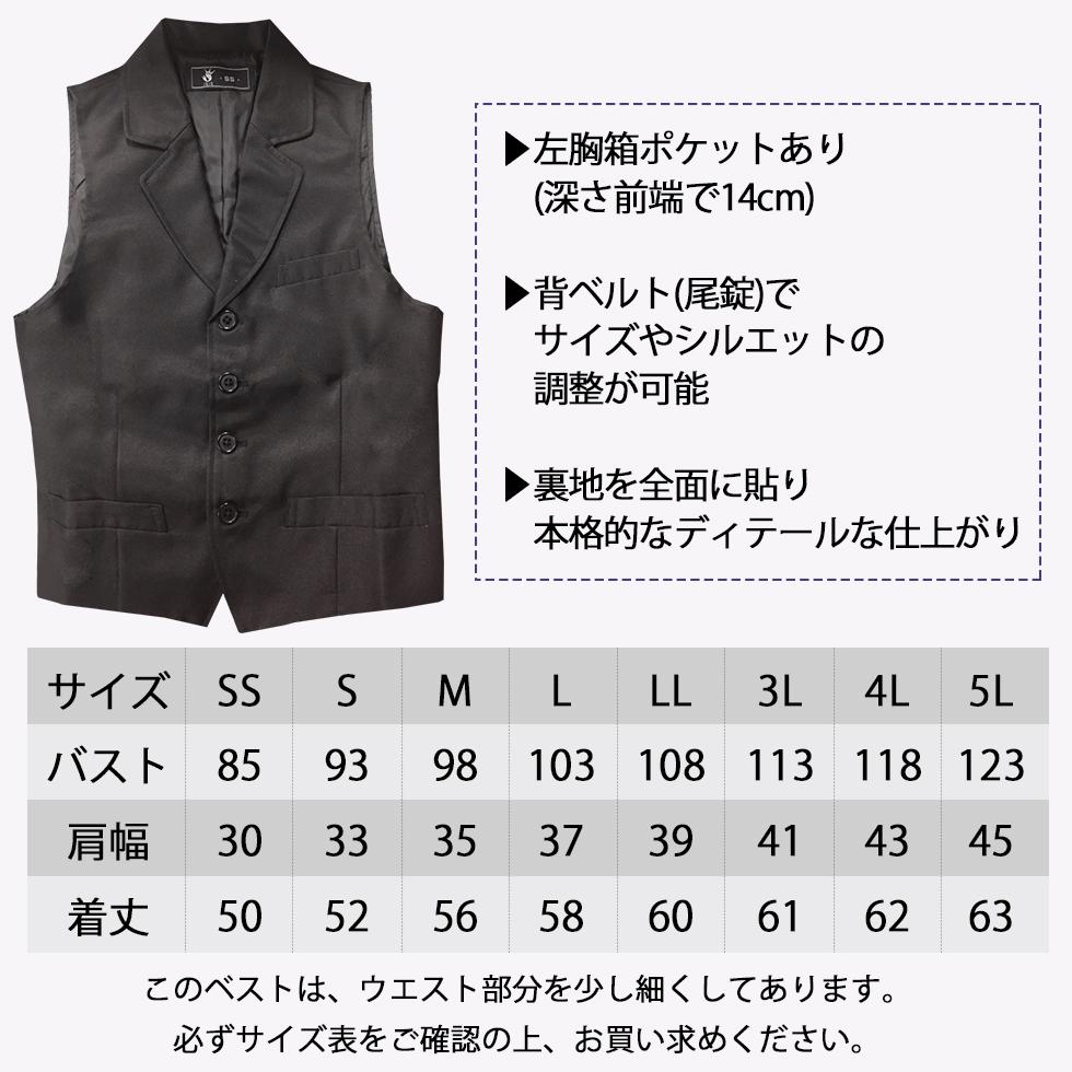 襟付きフォーマルベスト 黒ベスト 豊富なサイズ イーシスオリジナル