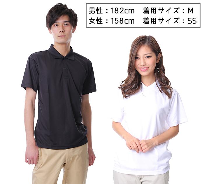 ドライポロシャツ 男女兼用 吸汗速乾 UVカット