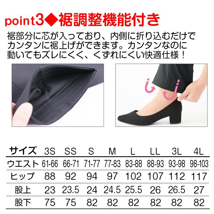 簡単ワンタッチ 裾上げらくらくパンツ ユニセックス 男女兼用 ポリエステル