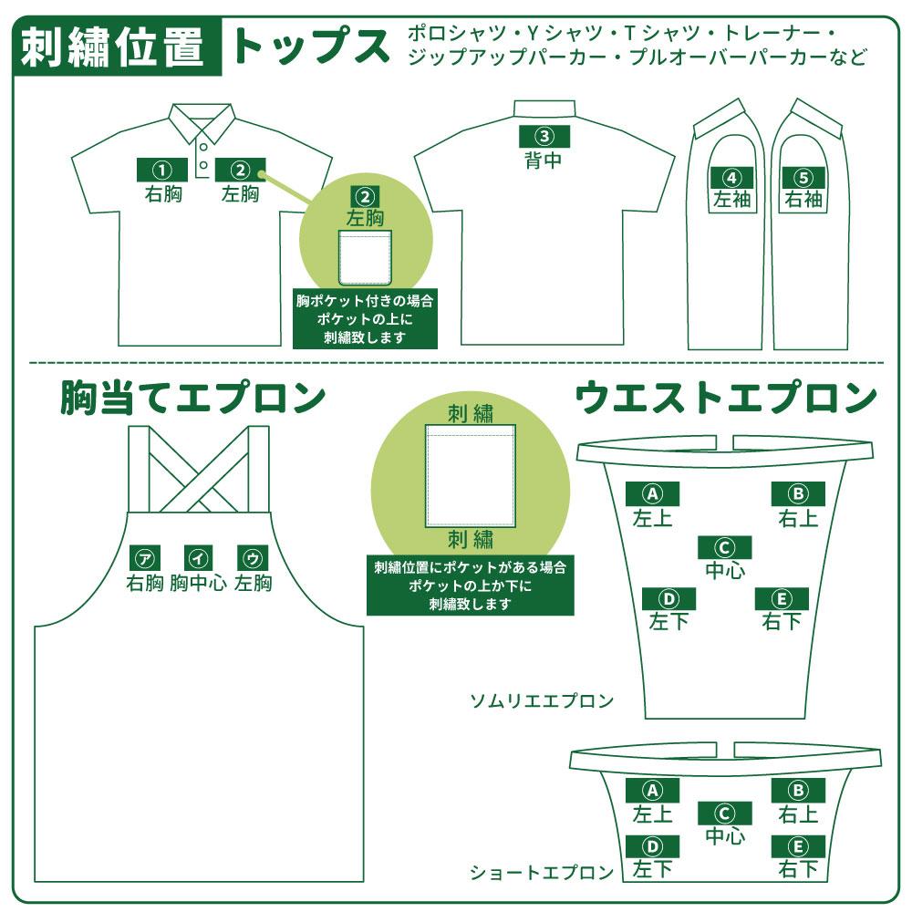 刺繍を入れてオリジナルアイテムに!刺繍サービス Mサイズ(1段・10cm前後)