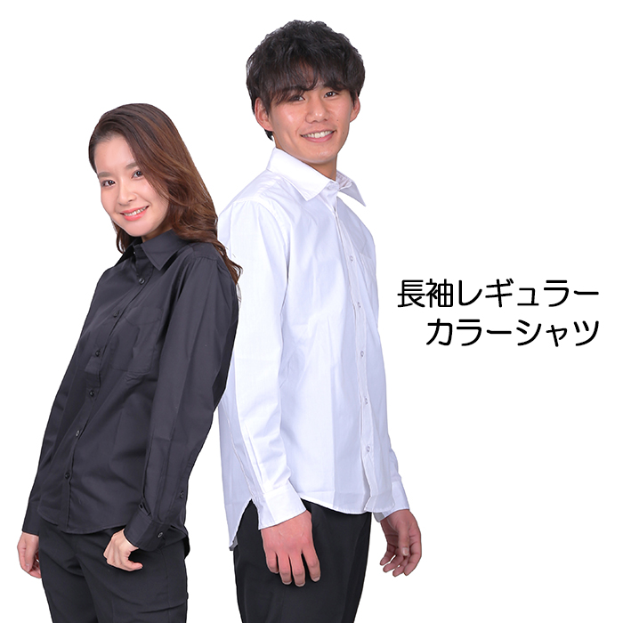 長袖シャツ レギュラーカラー メンズ レディース 男女兼用 男性用 女性用 白 ホワイト ブラック 黒 ユニフォーム 制服 領収書OK