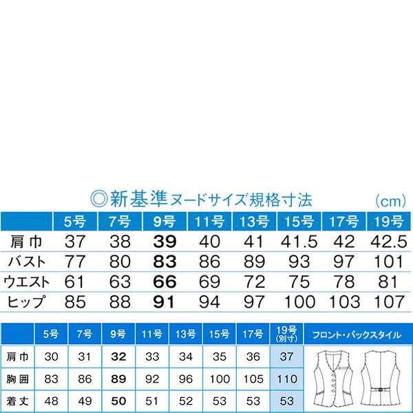 【湿度コントロール】事務服 ベスト EAV717 ニットツイード エンジョイ