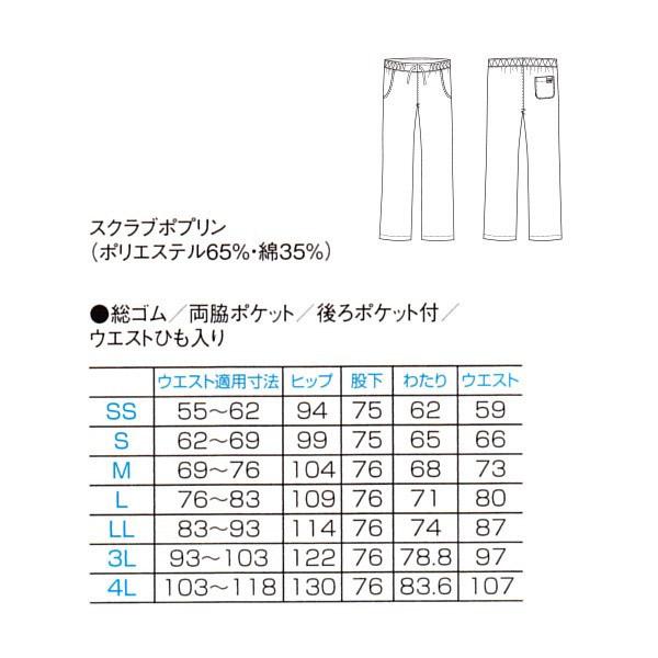 医療白衣 セット 男性用スクラブ7000SC ストレートパンツ5018SC  スクラブポプリン FOLK フォーク