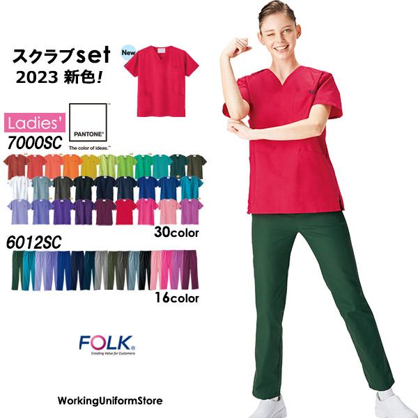 医療白衣 セット スクラブ7000SC 女性用ストレートパンツ6012SC スクラブポプリン FOLK フォーク