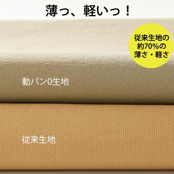 掃除制服 介護ケア 【動パン0ゼロ】男女兼用総ゴムパンツ 61450 スキット アイフォリー