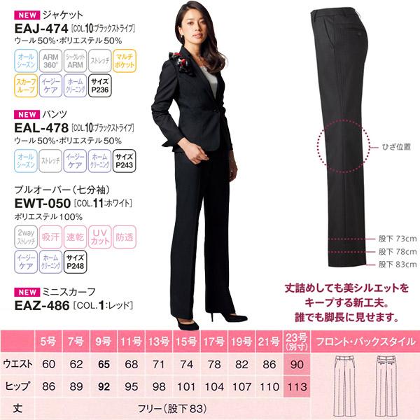 事務服 パンツ EAL478 トレヴィラストライプ エンジョイ カーシーカシマ