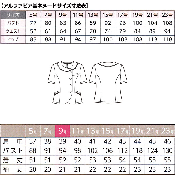 【軽量 高通気】事務服 オーバーブラウス AR7674 リップルツイード アルファピア