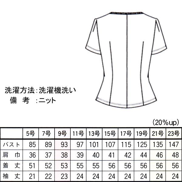 【抗ウイルス】事務服 ニットオーバーブラウス S-51331 51339 クレールニット セロリー