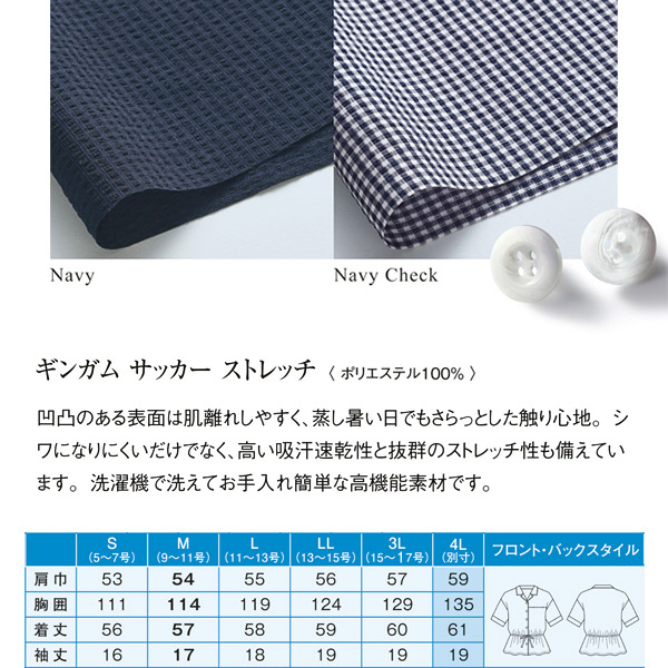 【超軽量】服 オーバーブラウス ESA735 ギンガムサッカーストレッチ エンジョイ