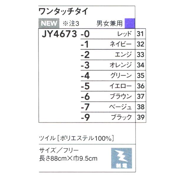 飲食店フード ワンタッチネクタイ JY4673 ツイル セブンユニフォーム