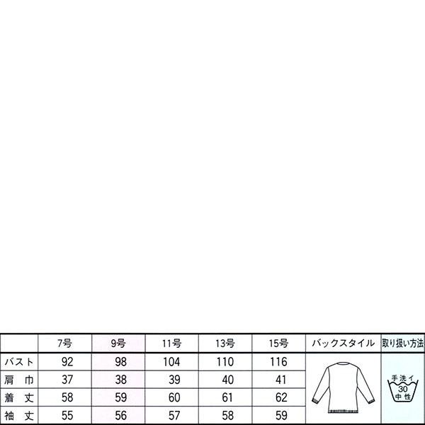 事務服カーディガン S-58800 58801 58809 ニット セロリー