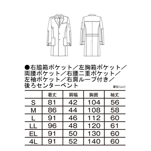 医療白衣 男性用シングルコート 1537PR パルパー制電トロ リップストップ ディッキーズ フォーク