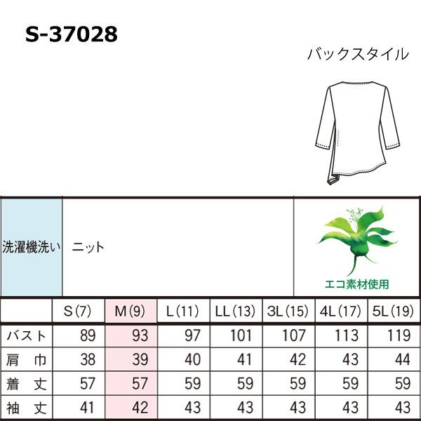 オフィス制服【スワロフスキー】七分袖プルオーバー S-37028 エコロジカルニット セロリー通勤服