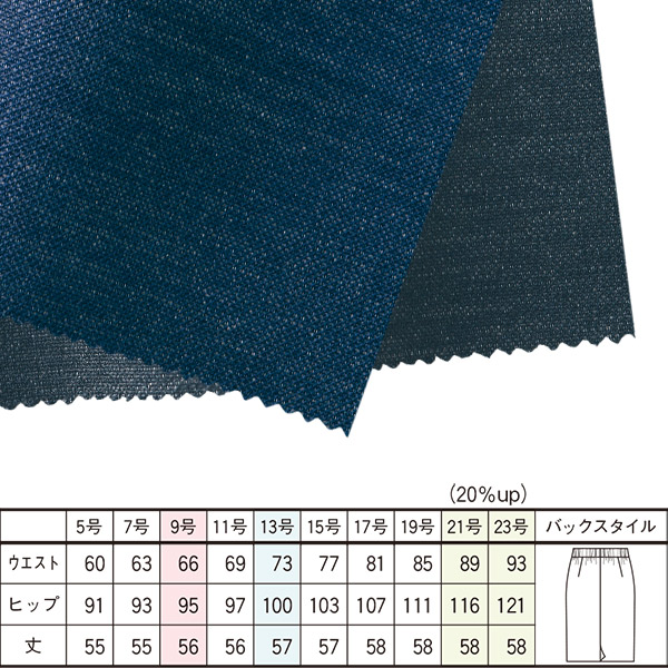【美人映えニット】事務服春夏Aラインスカート S-16971 16979 アーバンニット セロリー