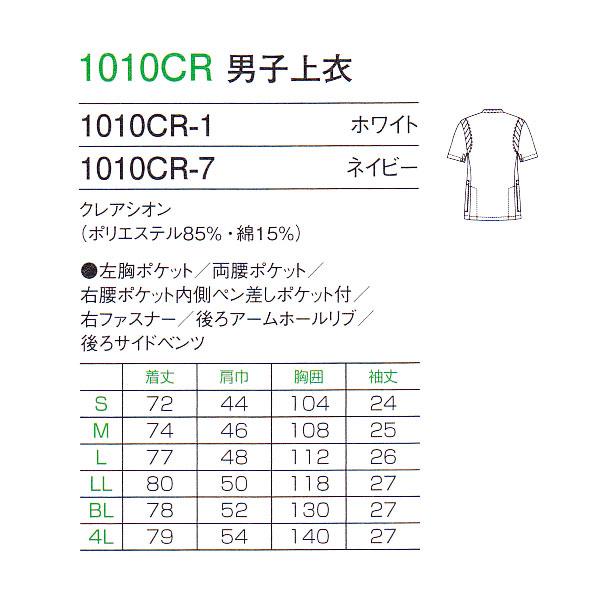 医療白衣 ドクター診察衣 医務衣 男性用ケーシー白衣 1010CR クレアシオン フォークFOLK