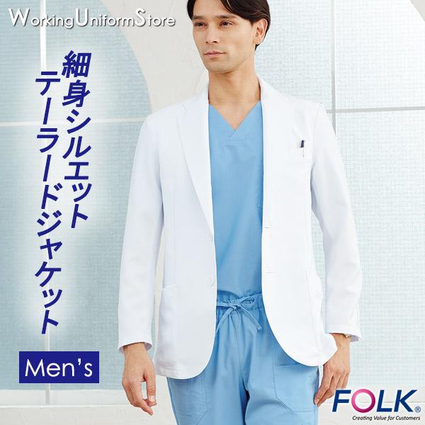 医療白衣 男性用ドクタージャケット1011TW ツーウェイストレッチサージ フォーク