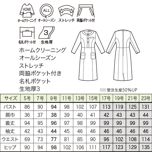 【オールシーズン】受付 接客 ワンピース 61960 ノーブルドビー アンジョア