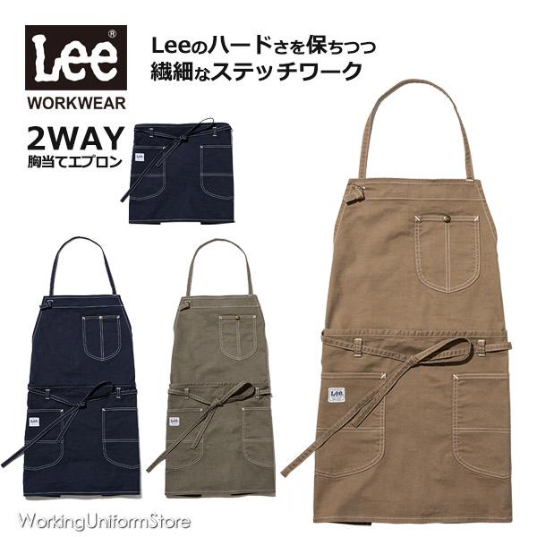 Lee 2WAYエプロン LCK79012 ストレッチダック フェイスミックス