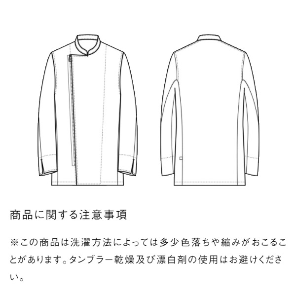 セブンユニフォーム 男女兼用 コックコート QA7367 二重織 飲食店【シートレインC-train】