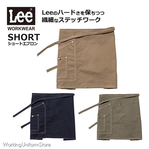 Lee ショートエプロン LCK79011 ストレッチダック フェイスミックス