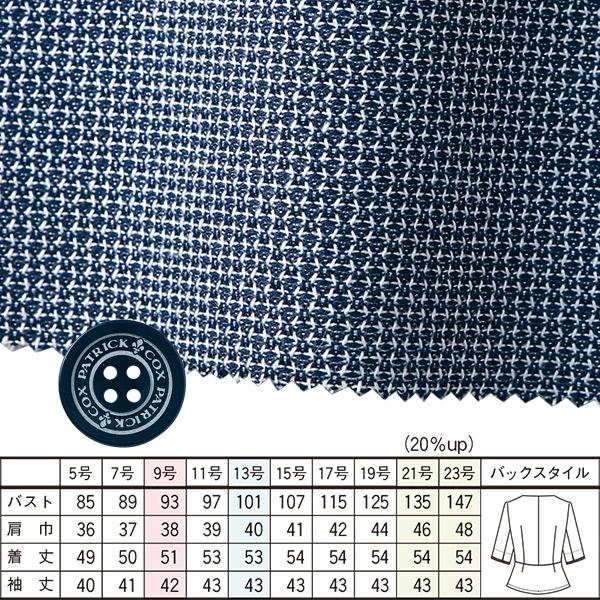 【抜群の通気度】事務服 八分袖ジャケット オーバーブラウス S-50961 クールツイードニット パトリックコックス セロリー