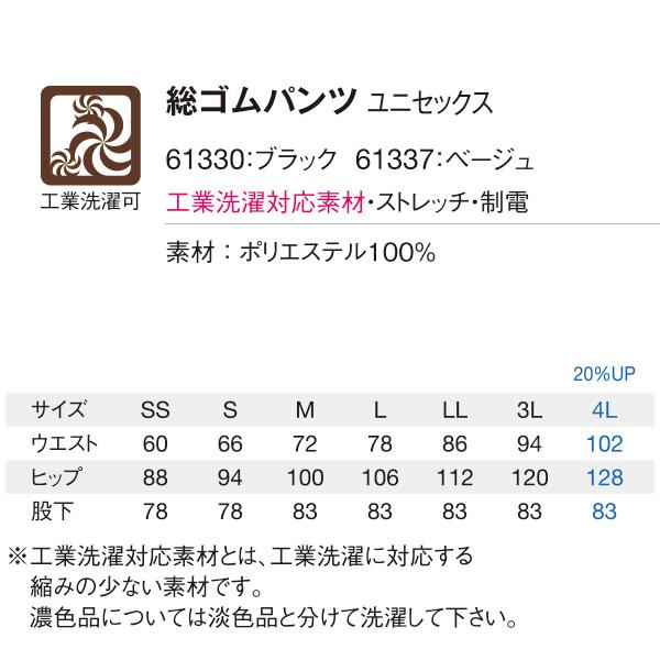 【動パン】介護サービス 男女兼用総ゴムパンツ 61330 WSP セロリー