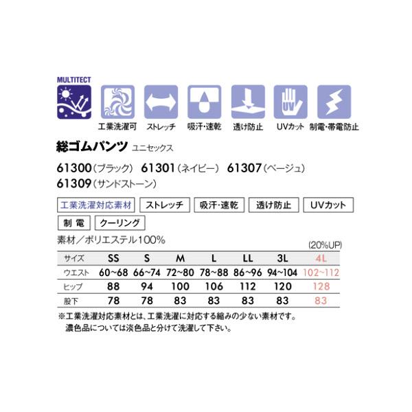 【優パン】介護サービス 男女兼用総ゴムパンツ 61300 61301 61307 61309 WSP 清掃クリーン制服
