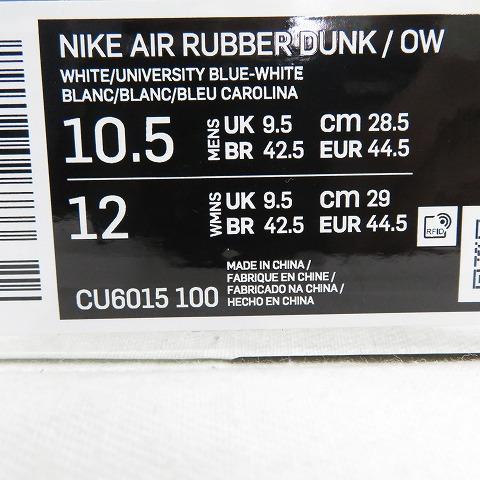 NIKE AIR RUBBER DUNK / OW OFF WHITE 28.5cm CU6015-100 ナイキ オフホワイト ラバー ダンク 柳丸店【中古】