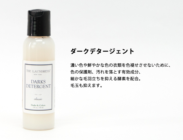 THE LAUNDRESS ザ ランドレス LD スターターキットミニ【BASIC】
