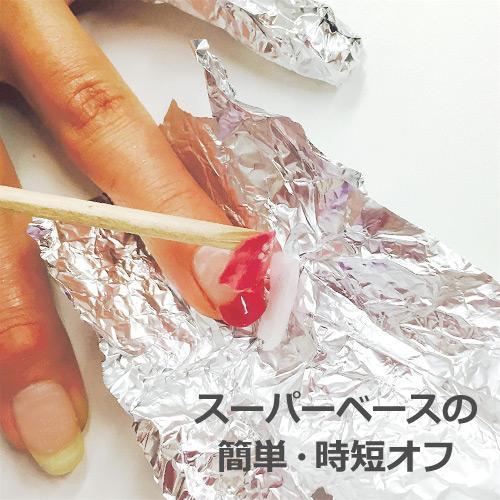SHINYGEL スターターキット 【スーパーベース5g+スーパートップ5g】  爪を傷めない弱酸性