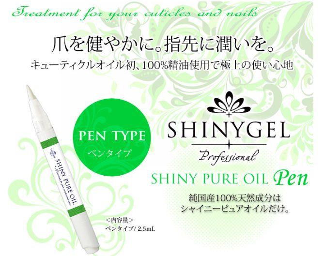 シャイニーピュアオイル ペンタイプ 2.5mL SHINYGEL Professional