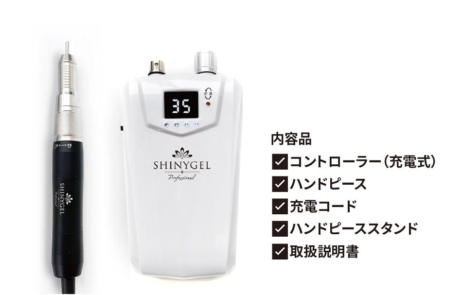 ポータブルネイルマシン SHINYGEL Professional 充電式 超静音 低振動 PORTABLE NAIL MACHINE