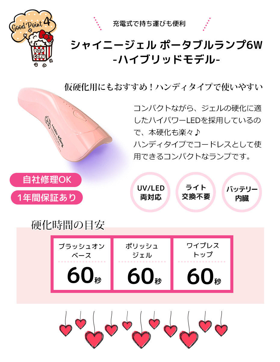 SHINYGEL HELLO KITTY ジェルネイルキット 【ベース5g+カラージェル5g+トップ5g+LEDランプ 6W 】 爪を傷めない弱酸性