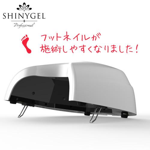 SHINYGEL 充電式 ジェルネイル用 36W UV+LED ランプ 【硬化熱軽減】