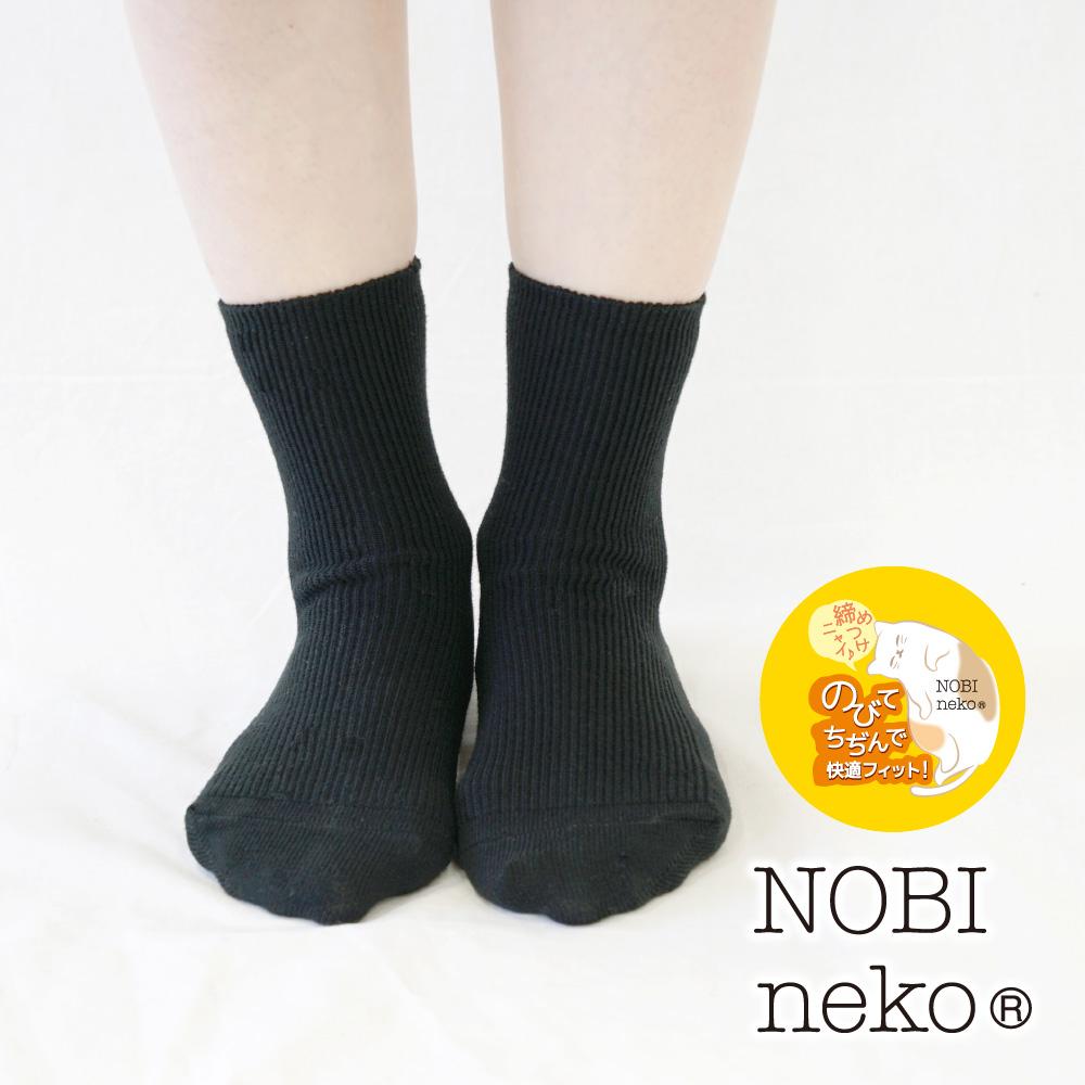 NOBIneko(ノビネコ) シンプル ソックス N002