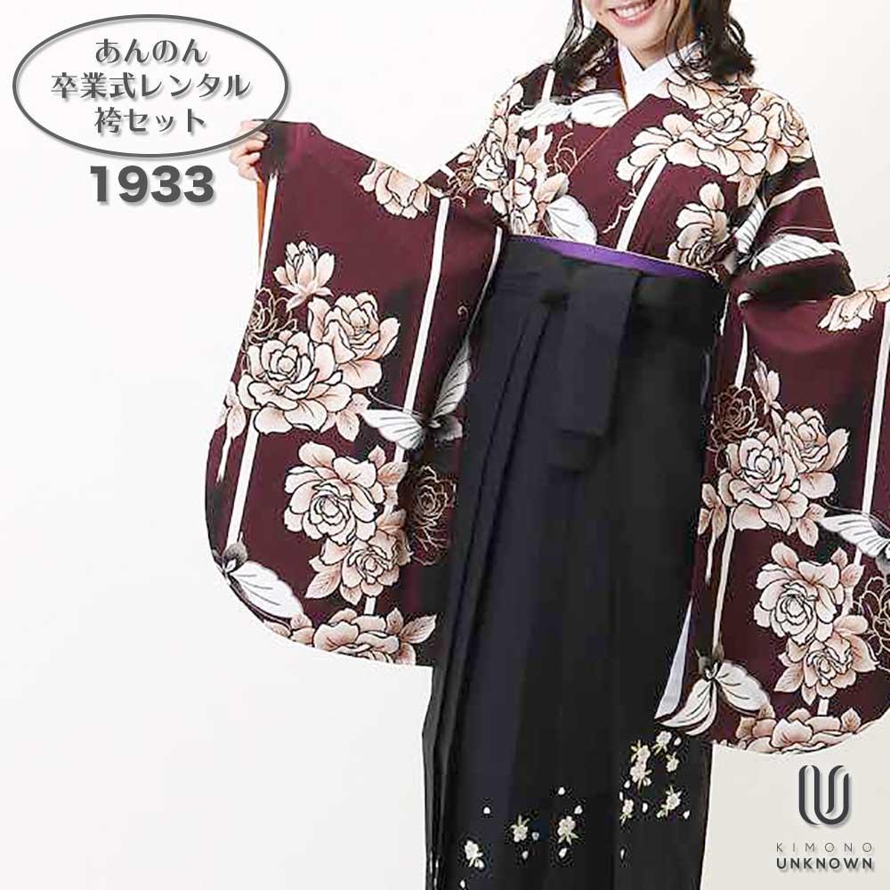 【h】|送料無料|卒業式レンタル袴フルセット-1933
