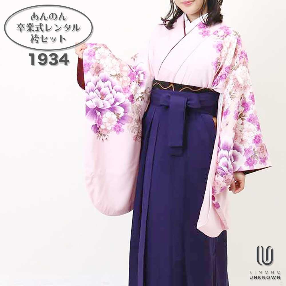 【h】|送料無料|卒業式レンタル袴フルセット-1934