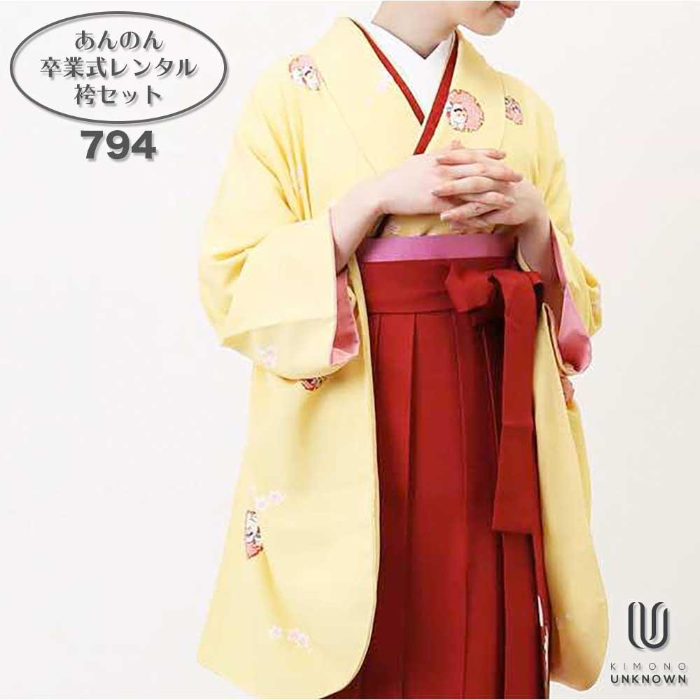 【h】|送料無料|卒業式レンタル袴フルセット-794