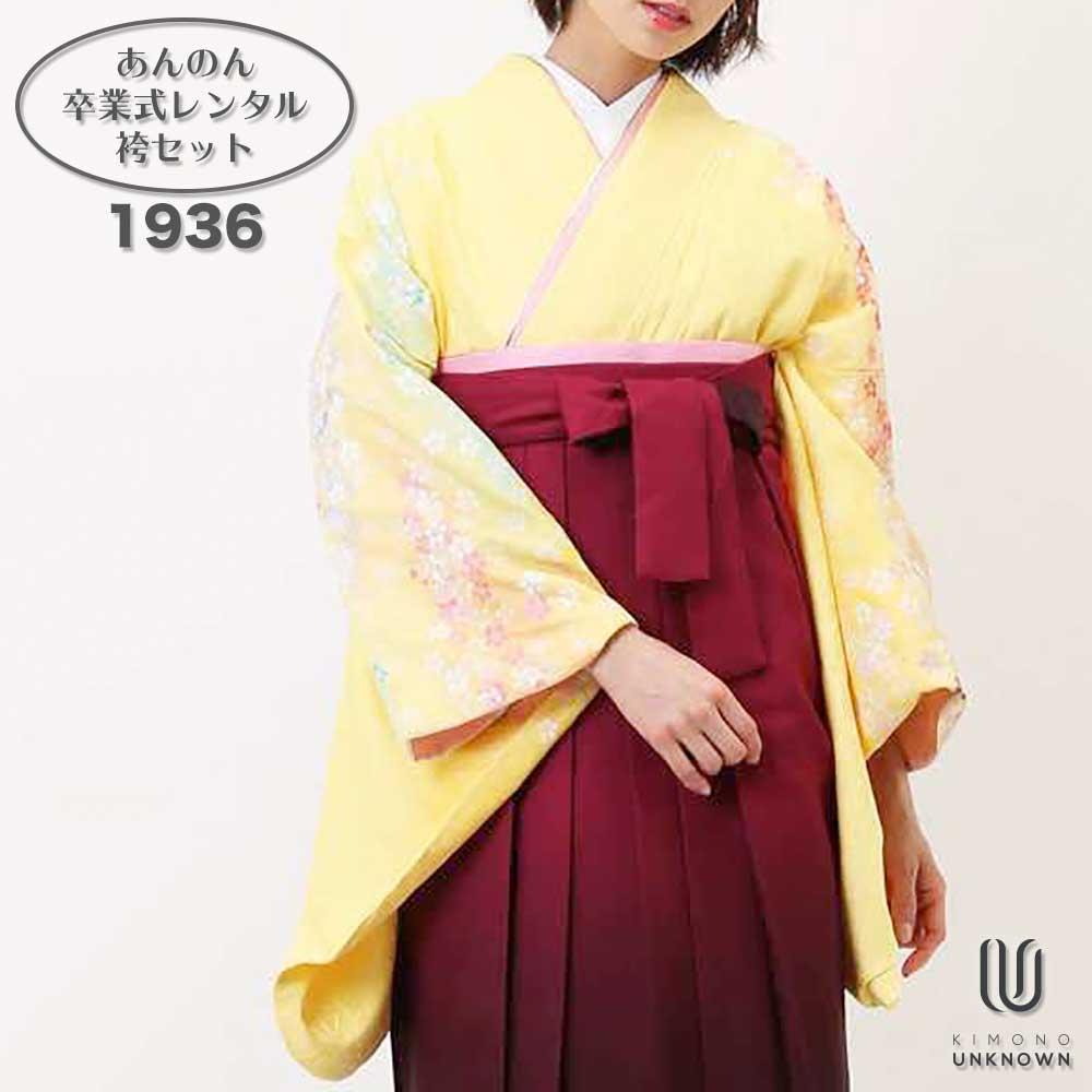  送料無料 卒業式レンタル袴フルセット-1936