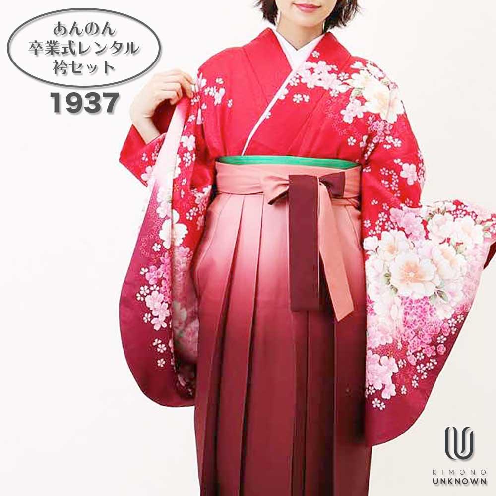 【h】|送料無料|卒業式レンタル袴フルセット-1937