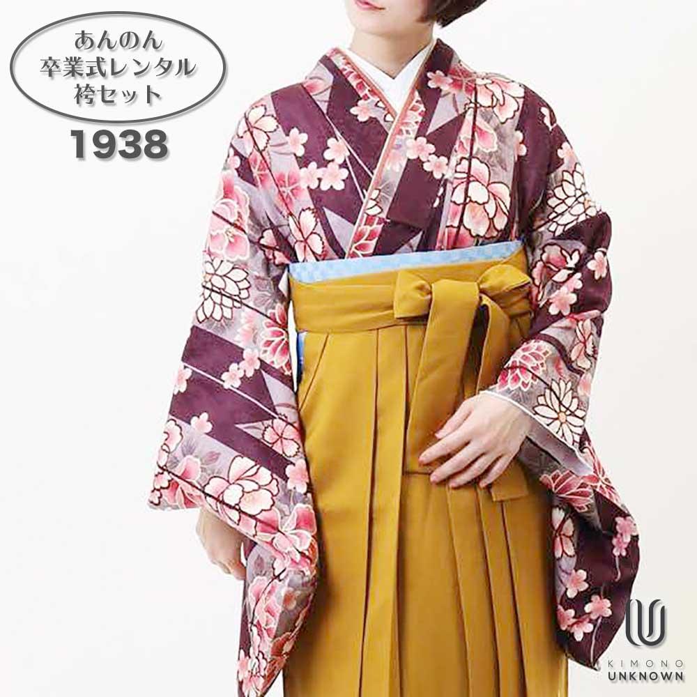 【h】|送料無料|卒業式レンタル袴フルセット-1938